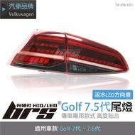 【brs光研社】TA-VW-005 Golf 7代 改 7.5代 LED 汽車 尾燈 流水款 紅殼款 VW