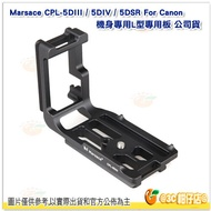 Marsace CPL-5DIII/5DIV/5DSR 機身專用L型專用板 FOR Canon 公司貨 快拆板 5D3 5D4