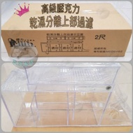 🦊乾濕分離上部式過濾槽 上部過濾器 過濾盒 乾溼分離【商品需店面自取】 2尺/3尺