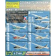 整盒10入【日本正版】1/144 塞斯納 172型 盒玩 擺飾 Cessna 西斯納 天鷹 輕航機 F-toys - 605808