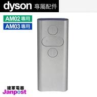 Dyson 戴森 100%全新 AM02 AM03 原廠遙控器 風扇 空氣清淨機/原廠袋裝/建軍電器