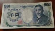 【錢幣與歷史】舊鈔 日本紙鈔 千元(1000円) 正面小說家夏目漱石 背面丹頂鶴
