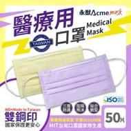 【永猷-台灣口罩國家隊】雙鋼印拋棄式成人醫用口罩-2盒組(50入*2盒)(4色任選)