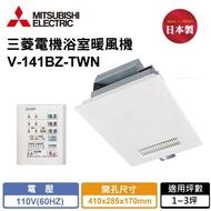 🔥保三年三菱 MITSUBISHI V-141BZ-TWN V-241BZ-TWN 日本製造 浴室暖風機 暖風機乾燥機