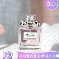 ✨現貨當天出✨香水✈Dior.迪奧 花漾甜心淡香水 miss Dior Blooming Bouquet  100ML