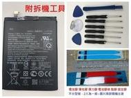 華碩 ASUS ZenFone Max Pro M2 ZB631KL 電池 C11P1706 內建電池 X01BDA