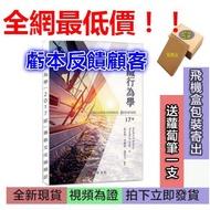 組織行為學(17版) 繁體中文 全新未拆封 ROBBINS 黃家齊 華泰文化