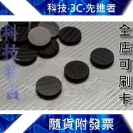 【科技新貴】 碳纖避震腳墊 避震腳墊 高材質碳纖墊片 碳纖維 墊片 音響避震 角釘 擴大機 音響 耳擴