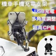機車手機充電支架 摩托車手機支架 機車手機架 手機導航支架 手機架 VJR 勁戰 GP