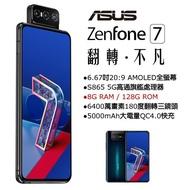 ASUS ZenFone 7 8G/128G (空機)全新未拆封 原廠公司貨