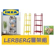 現貨 IKEA代購 LERBERG 【寬】【窄】層架組 置物架 四層架 展示架 鐵架 工具架 層架 工業風層架 櫃子