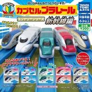 全套10款 日本正版 PLARAIL小火車 新幹線篇 扭蛋 轉蛋 PLARAIL 玩具車 TAKARA TOMY - 892752