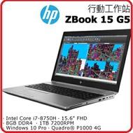 HP  Zbook 15 G5行動工作站 5GX67PA 影音剪輯專用機/商用筆電 ZBook15VG5/15.6W/i7-8750H/2TB+256GB/8G/P600 4G/W10P64/1-1-0
