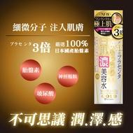 日本COSMO 胎盤素白肌3倍特濃美容液180ml