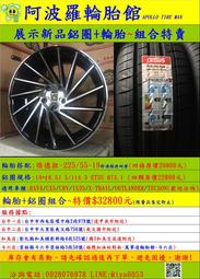 19吋鋁圈225/55-19 輪胎組合特賣 RAV4/CX5/CRV/IX35/X-TRAIL/OUTLANDER/土尚