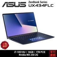 ASUS 華碩 Zenbook 14 UX434 UX434FLC-0262B10510U i7/16G/藍 窄邊 筆電