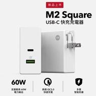 M2 Square 60W USB-C 快充充電器(PD+QC3.0)支援 MacBook Pro 充電