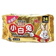 小白兔手握式暖暖包 10入/包
