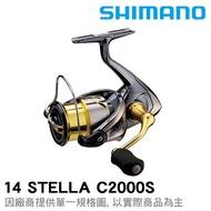 SHIMANO 14 STELLA  捲線器 [漁拓釣具] [紡車捲線器] 停