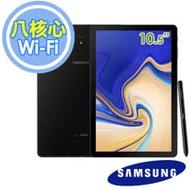 Samsung Galaxy Tab S4 Wi-Fi 64G版 (T830) 10.5吋 八核心平板電腦-送可立式皮套+螢幕保護貼+旅行收納袋六件組+15.6吋電腦手提包