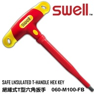 【SWELL】T型絕緣六角板手  060-m100-FB