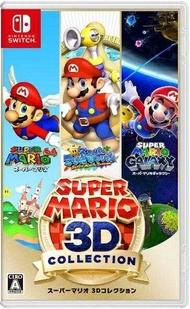 Switch遊戲 NS 超級瑪利歐 3D 收藏輯 Super Mario 3D All-Stars 日文版【板橋魔力】