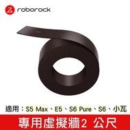 【Roborock 石頭科技】石頭/小瓦/米家 掃地機器人通用虛擬牆-2公尺(原廠)