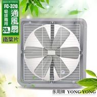 【永用牌】MIT 台灣製造20吋耐用馬達吸排風扇(鋁葉) FC-320