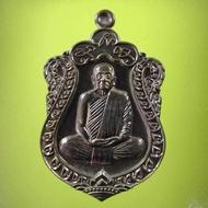 เหรียญเสมาฉลองอายุ 83 ปี เนื้อชนวนพิเศษ หลวงปู่บุญหนา ธมุมทินุโน วัดป่าโสตถิผล สกลนคร ปี 2557