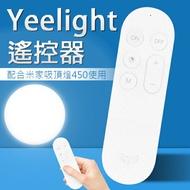 Yeelight 遙控器 現貨 當天出貨 台版 台灣出貨 遙控器 米家吸頂燈450 開關 持久續航【coni shop】