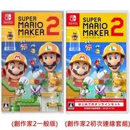 Switch遊戲NS 超級瑪利歐創作家 2 單片OR初次連線套組 SuperMarioMaker2中文版【魔力電玩】