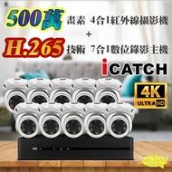 高雄/台南/屏東監視器 可取 套餐 H.265 16路主機 監視器主機+500萬400萬畫素 半球型紅外線攝影機*10