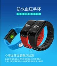 現貨 r3手環智慧運動手環心率心跳血壓睡眠監測計步防水多功能男小米2女手錶3
