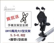 【五匹】UN10萬用大X型支架(5.5~6.8吋)+圓管U型底座 導航架 手機架 WP-UN10-B-231Z
