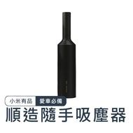 小米有品 順造隨手吸塵器 Z1 Z1Pro 車用吸塵器 隱藏式造明燈 無線吸塵器 標準版 大吸力版