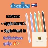 ร้านแนะนำ🔥พร้อมส่ง เคสปากกา เคส apple pencil Gen1 gen2 ปลอกปากกา เคสซิลิโคน case applepencil เคสปากกาเจน1 เคสปากกาเจน2