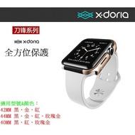 美人魚【X-doria刀鋒】Apple Watch 1/2/3/4 40mm 44mm 42mm 蘋果手錶 金屬邊框