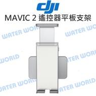 【中壢NOVA-水世界】DJI Mavic 2 / Mini / Air / Spark 遙控器平板支架 7~10吋
