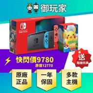 【御玩家】Switch 主機同捆組 電力加強版 紅藍 OLED 主機  任天堂 Switch 主機 主機組合