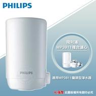 【PHILIPS 飛利浦】複合濾心WP3911(適用WP3811 / WP3834 / WP3837龍頭型淨水器)