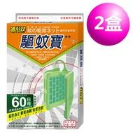 速必效驅蚊寶-60日用(2盒)