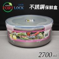 【韓國FortLock】圓形304不銹鋼保鮮盒2700ml(R7-1)