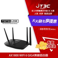 TOTOLINK X5000R AX1800 WiFi 6 Giga無線路由器 三年保固