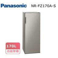 【預購】(含標準安裝)【Panasonic國際牌】170公升直立式無霜冷凍櫃 NR-FZ170A-S