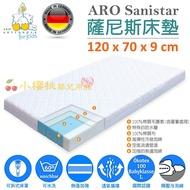 德國ARO ARTLANDER--薩尼斯床墊 兒童頂級嬰兒床床墊120x70x9cm