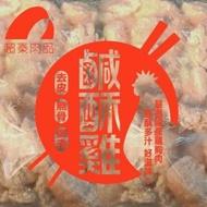 【小可生鮮】超秦 鹹酥雞 去皮 無骨