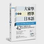 大家學標準日本語【初級本】(超值組合:課本+文法解說.練習題本+東京標準音MP3)