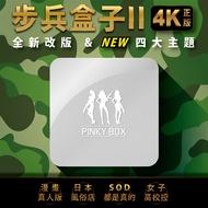 PINKY BOXII 全新二代步兵盒子4K安卓藍牙智慧電視盒(送一年騎兵成人頻道免費看)