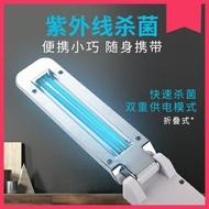 手持消毒儀 紫外線燈殺菌棒小型可攜式家用除蟎充電移動迷你『CM1762』