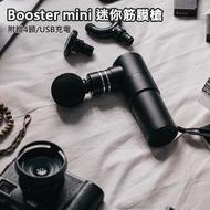 【Booster MINI】筋膜槍/按摩槍
